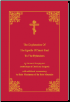 Book: The Explanation of St. Paul's Epistle to the Ephesians, by Theophylact