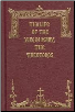 Book: The Life of the Virgin Mary, the Theotokos