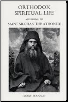 Book: Orthodox Spiritual Life According to St. Siluoan the Athonite