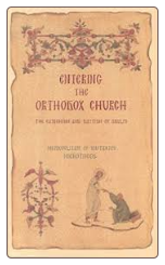 Book: Entering the Orthodox Church, Metropolitan Hierotheos