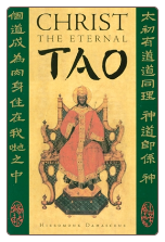 Book: Christ the Eternal Tao, by Hieromonk Damascene