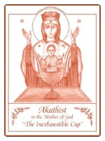 "Akathist to the Mother of God ""The Inexhaustible Cup"""