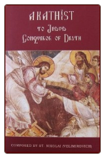 Akathist to Jesus the Conqueror of Death, by St. Nikolai Velimirovich